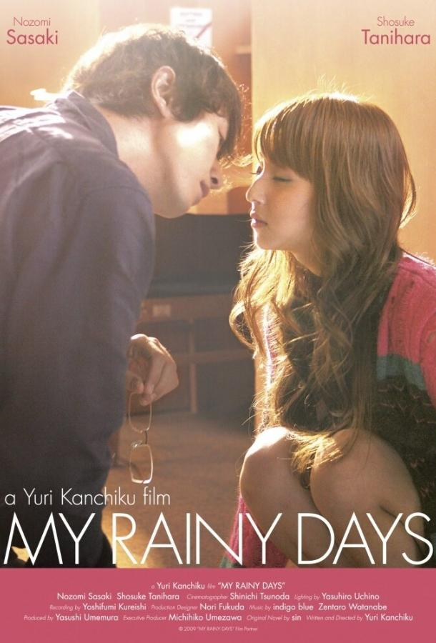 Мои дождливые дни / Tenshi no koi (2009)