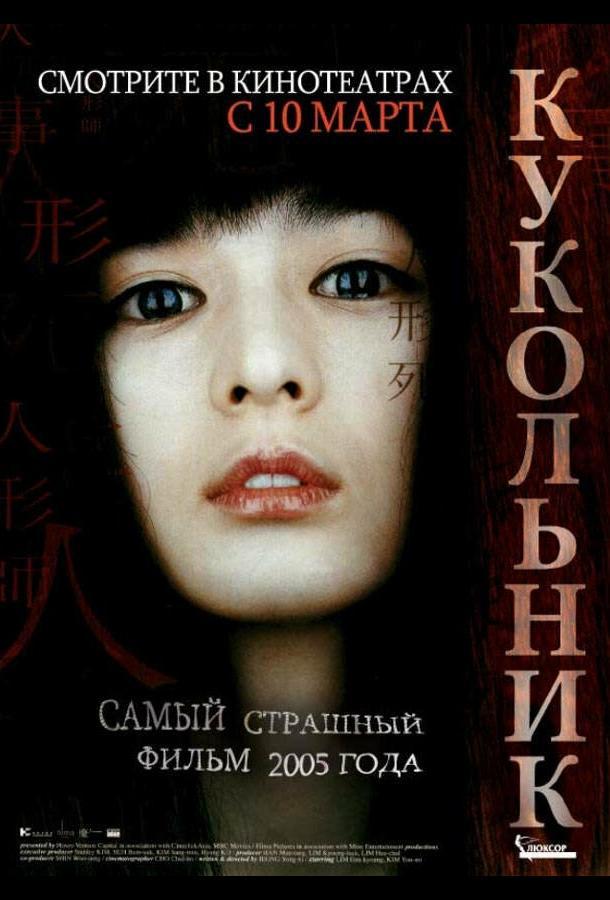 Кукольник / Inhyeongsa (2004)