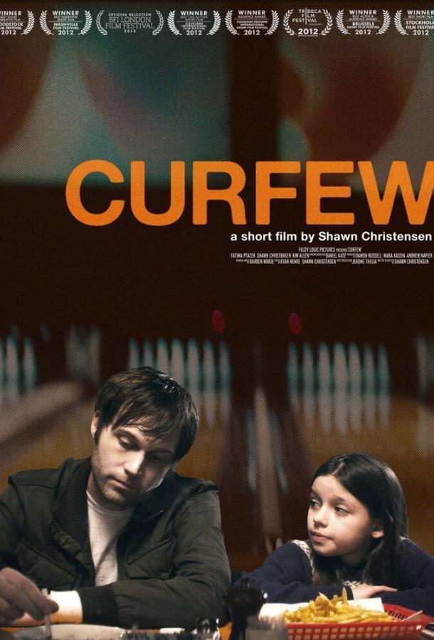 Сейчас или никогда / Curfew (2012)