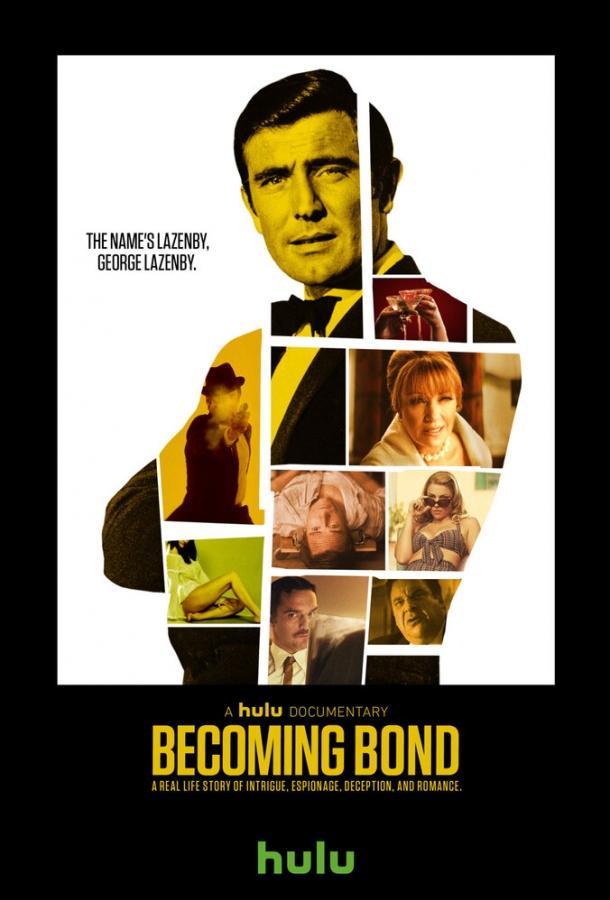 Стать Бондом / Becoming Bond (2017)