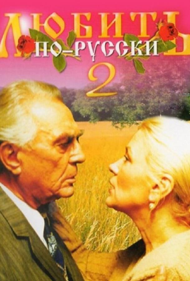 Любить по-русски2 (1996)