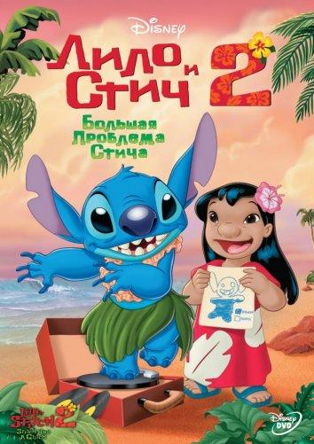 Лило и Стич 2 : Большая проблема Стича / Lilo & Stitch 2: Stitch Has a Glitch (2005)