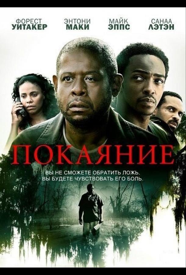Покаяние / Repentance (2013)