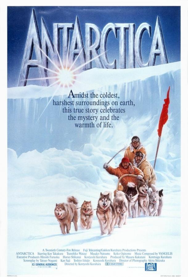 Антарктическая повесть (1983)
