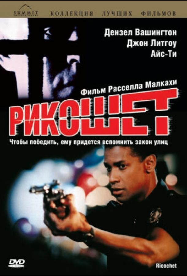 Рикошет / Ricochet (1991)