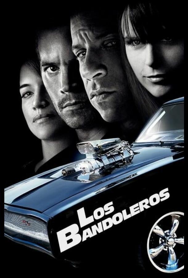 Бандиты (2009)