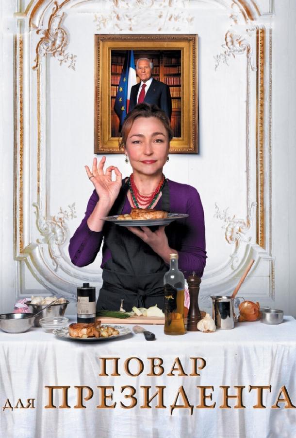 Повар для президента (2012)