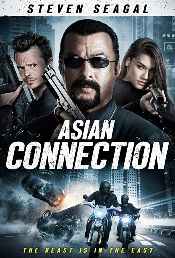 Азиатский связной / The Asian Connection (2015)