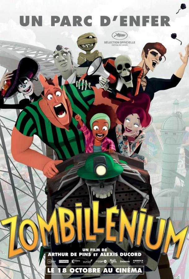 Зомбиллениум (2017)