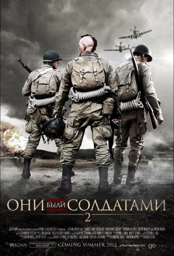 Они были солдатами2 / Saints and Soldiers: Airborne Creed (2012)