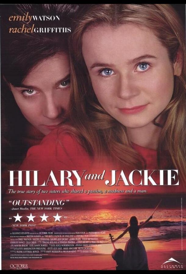 Хилари и Джеки (1998)