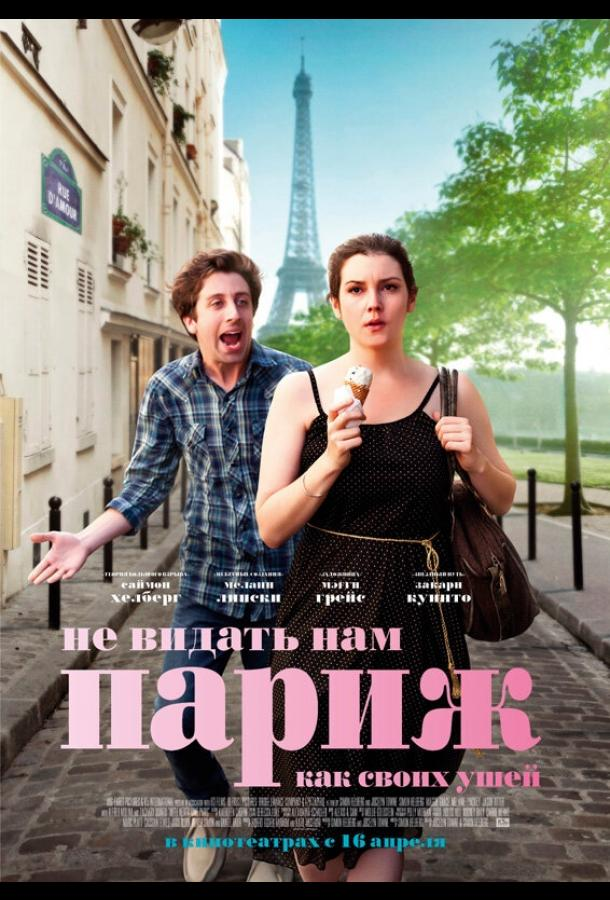 Не видать нам Париж как своих ушей / We'll Never Have Paris (2014)