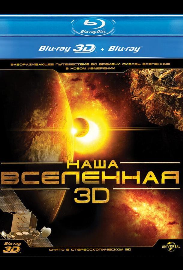 Наша Вселенная 3D (2013)