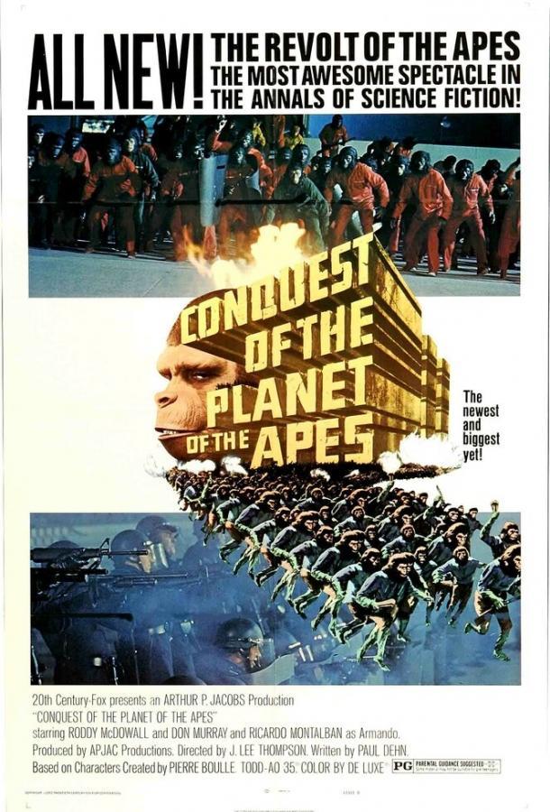 Завоевание планеты обезьян