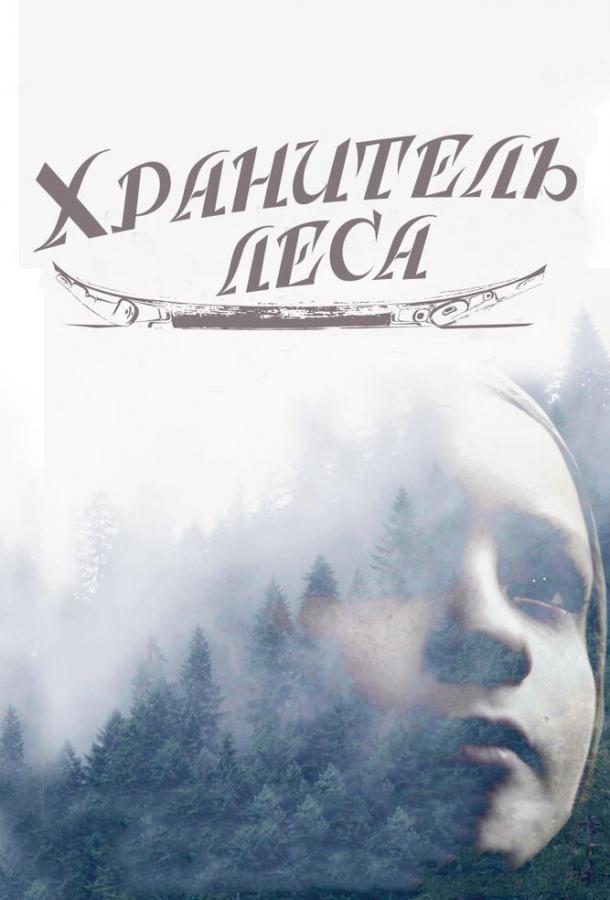 Хранитель леса / The Watchman's Canoe (2016)