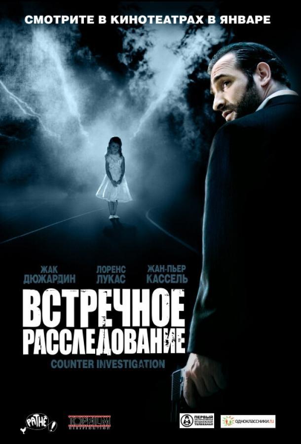 Встречное расследование / Contre-enquête (2007)