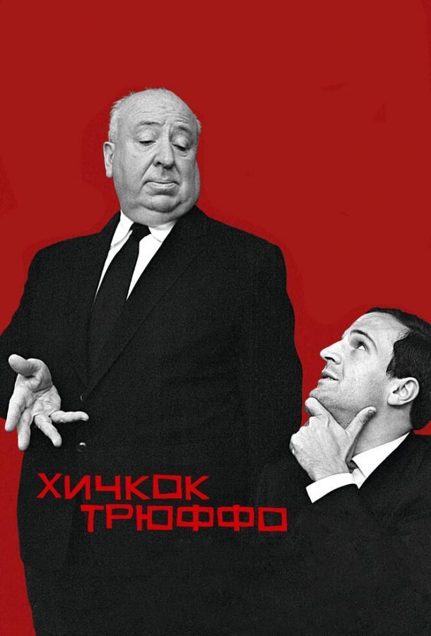 Хичкок/Трюффо