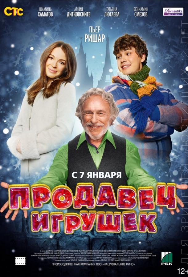 Продавец игрушек (2012)