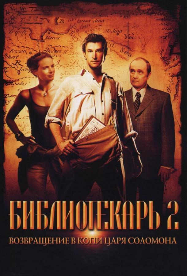 Библиотекарь 2: Возвращение в Копи Царя Соломона / The Librarian: Return to King Solomon's Mines (2006)
