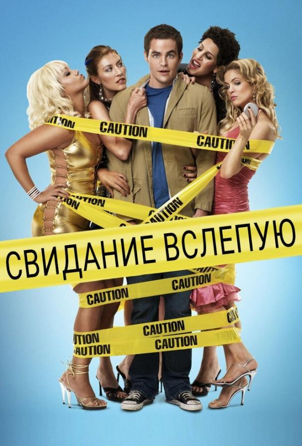 Свидание вслепую (2005)