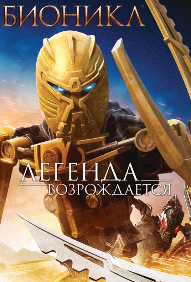 Бионикл: Легенда возрождается / Bionicle: The Legend Reborn (2009)