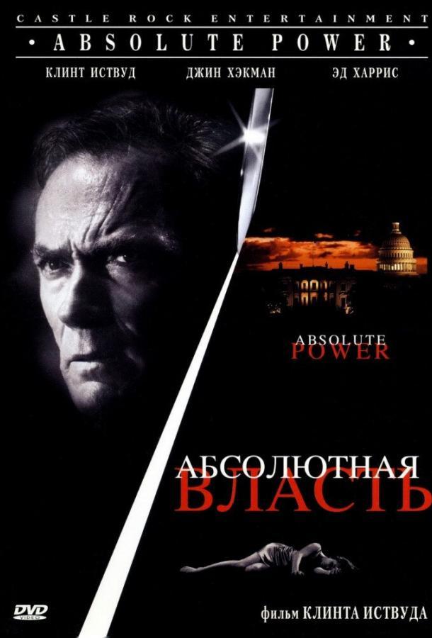 Абсолютная власть / Absolute Power (1996)