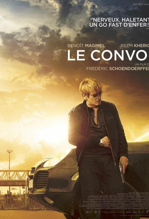 Конвой / Le convoi (2015)