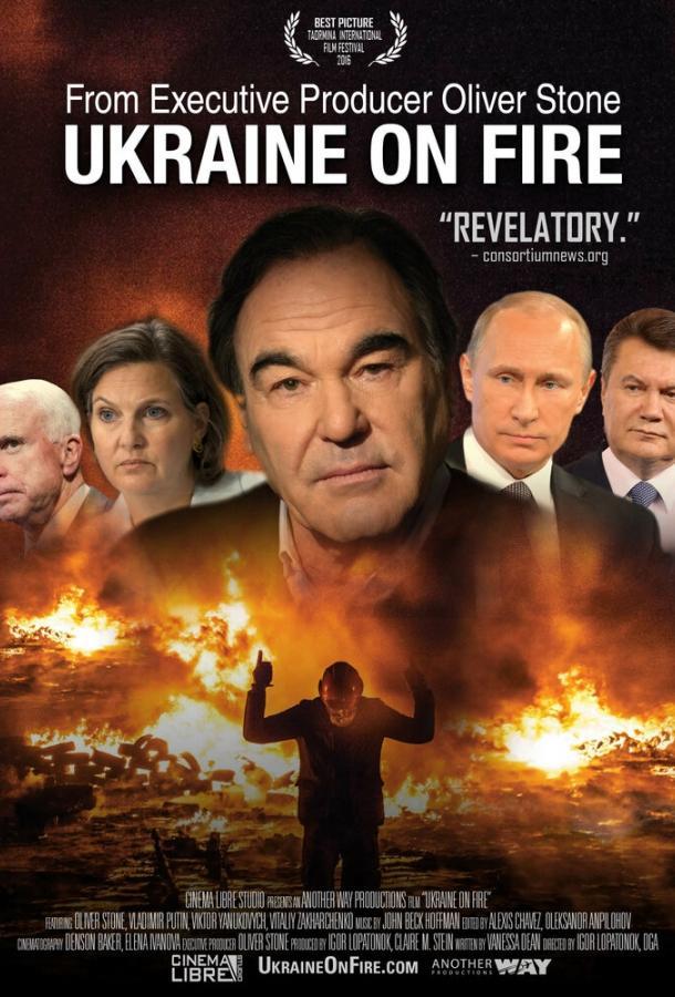 Украина в огне / Ukraine on Fire (2016)
