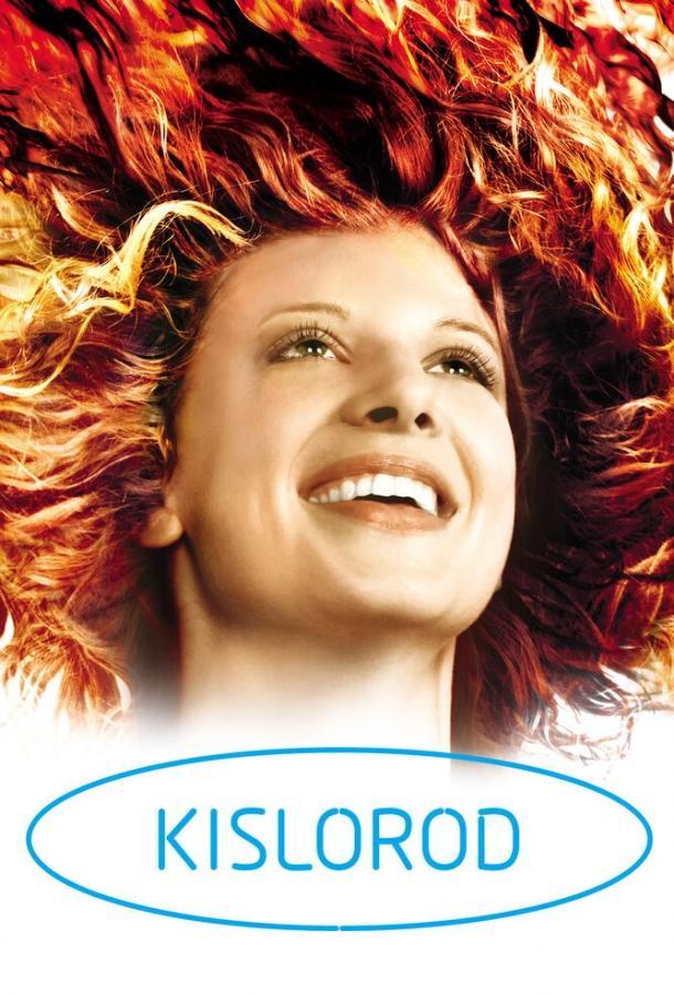 Кислород (2008)
