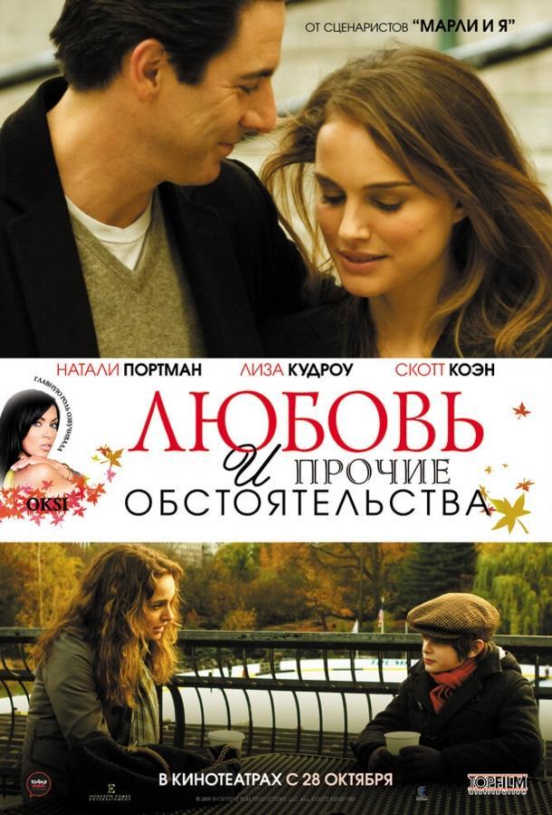 Любовь и прочие обстоятельства / Love and Other Impossible Pursuits (2009)