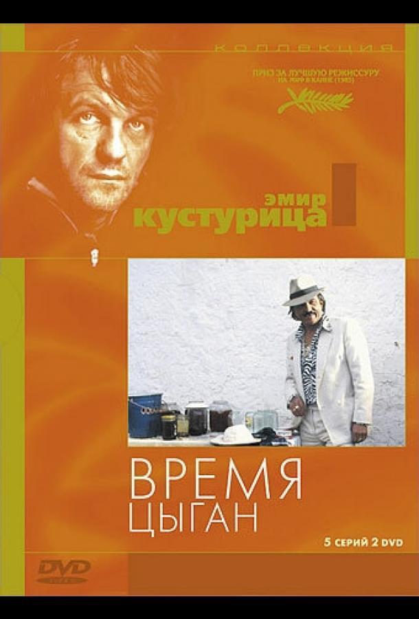 Время цыган / Dom za vesanje (1988)