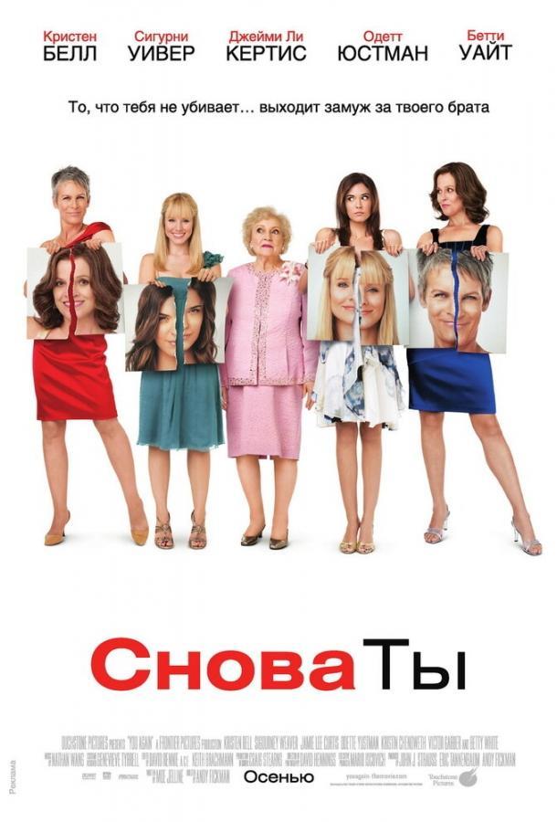 Снова ты / You Again (2010)