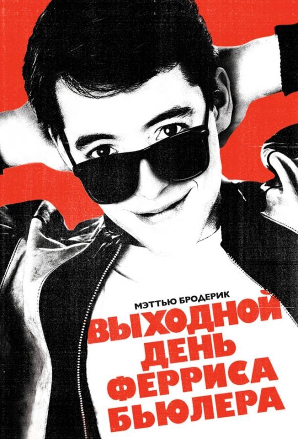 Выходной день Ферриса Бьюллера (1986)