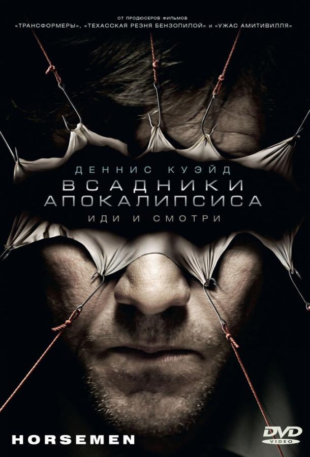 Всадники апокалипсиса (2008) смотреть онлайн