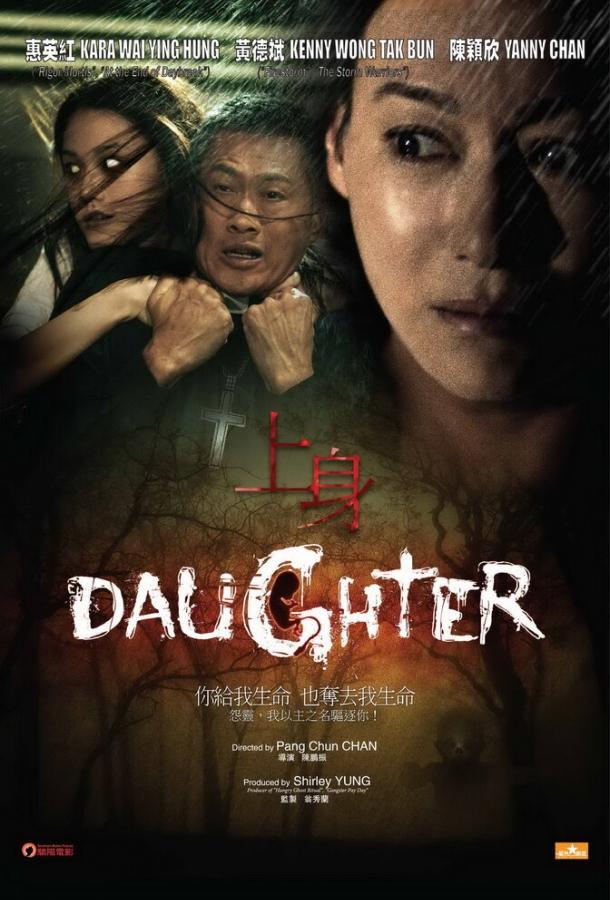 Дочь / Seung sun (2015)