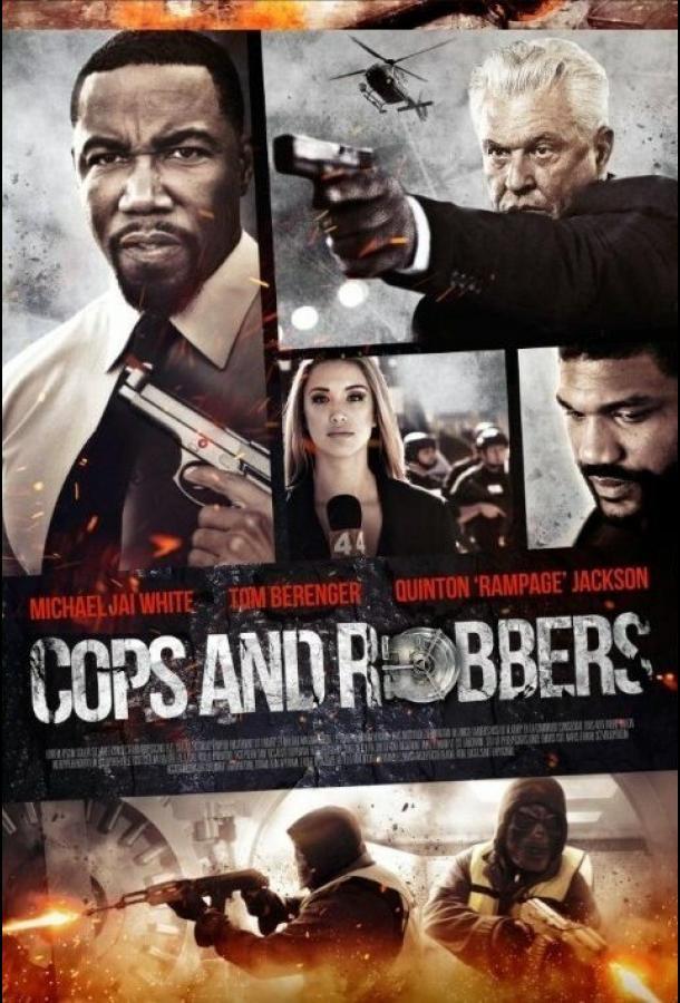 Полицейские и воры / Cops and Robbers (2017)