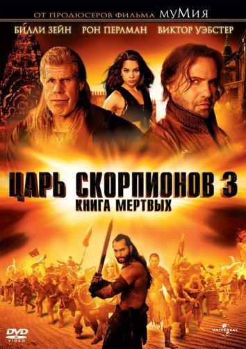 Царь скорпионов 3: Книга мертвых (2012) BD