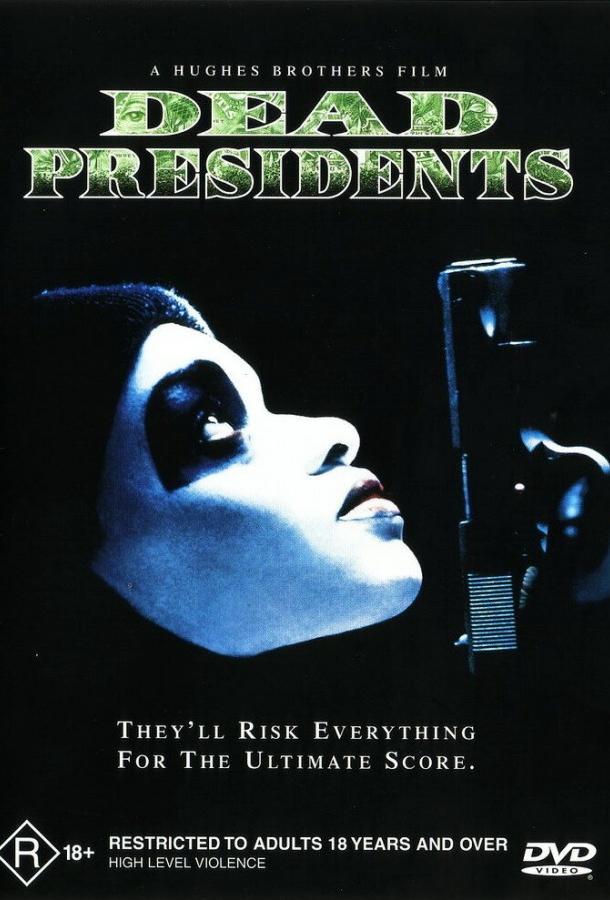 Мертвые президенты (1995)