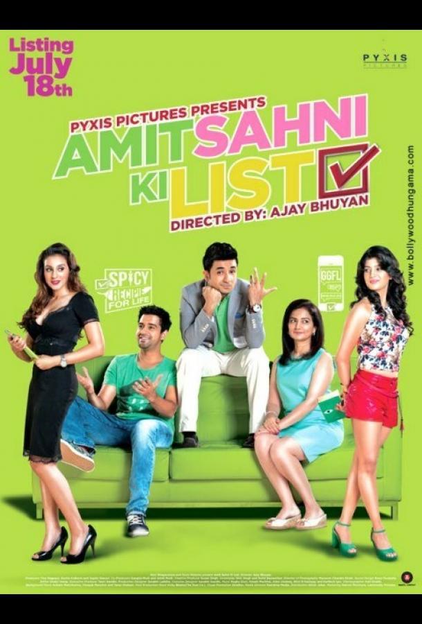 Список Амита Сахни / Amit Sahni Ki List (2014)