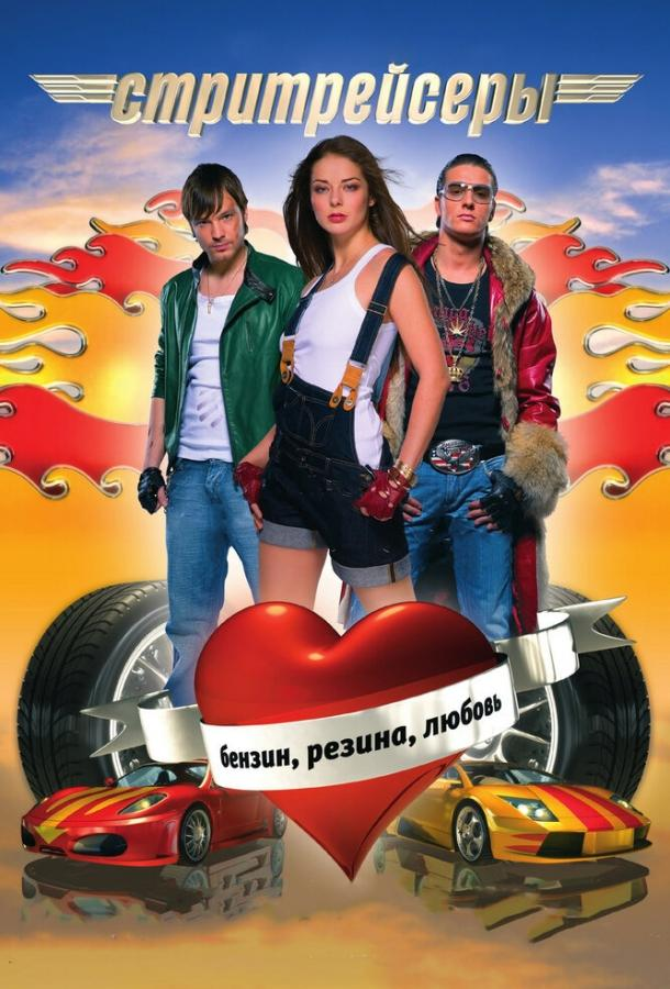 Стритрейсеры (2008)