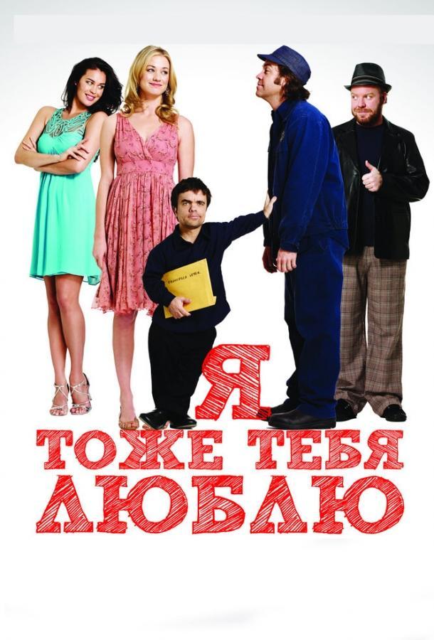 Я тоже тебя люблю / I Love You Too (2009)