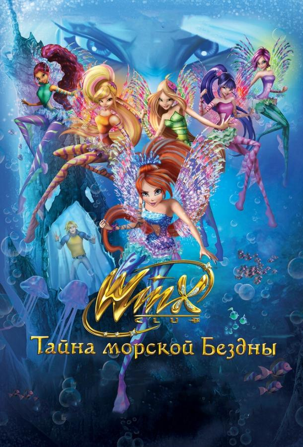 Клуб Винкс: Тайна морской бездны (2014) смотреть онлайн