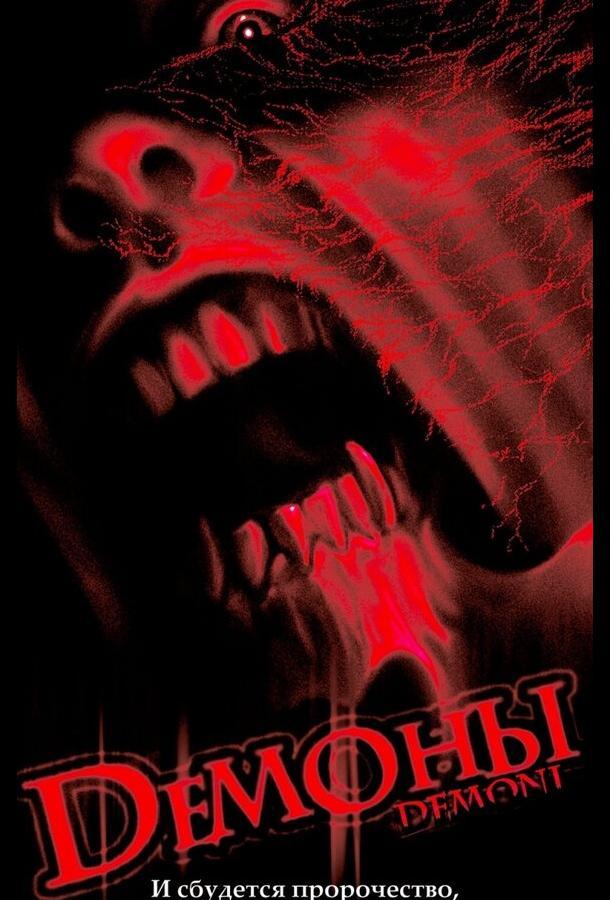 Демоны (1985) смотреть онлайн