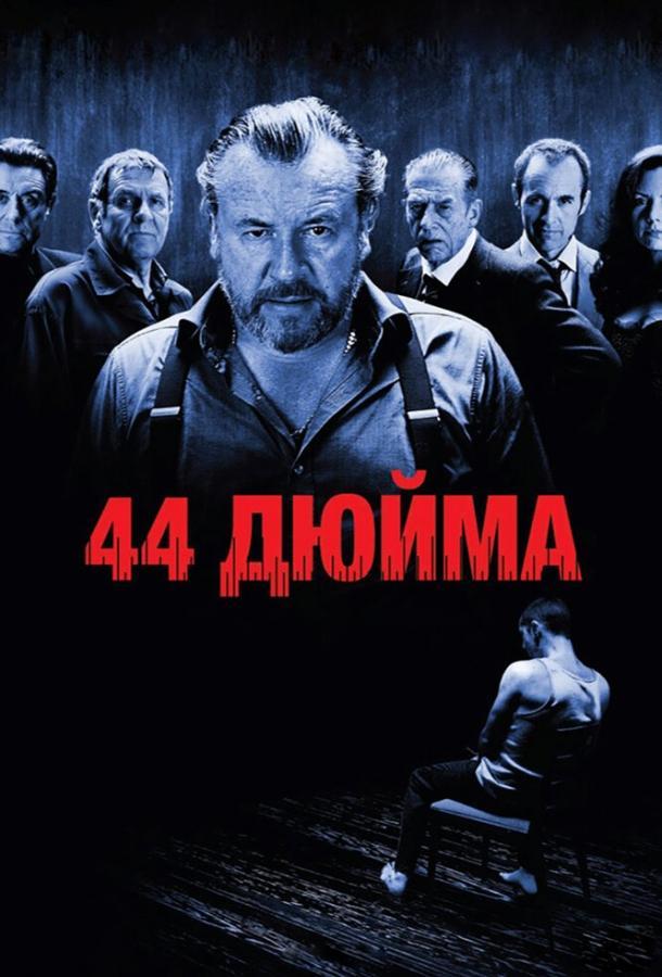 44 дюйма / 44 Inch Chest (2009)