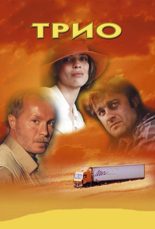 Трио (2002) смотреть онлайн в хорошем качестве