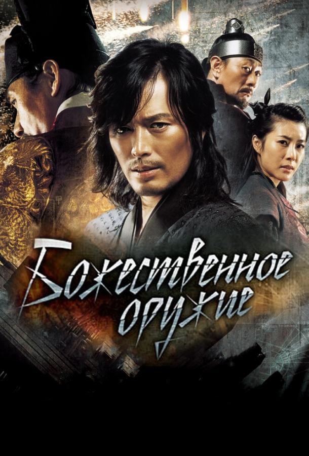 Божественное оружие / Singijeon (2008)