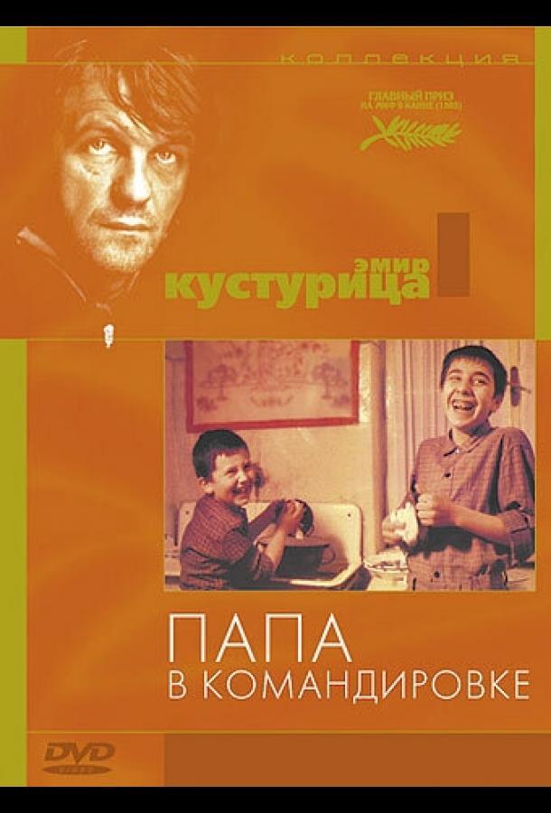 Папа в командировке / Otac na službenom putu (1985)