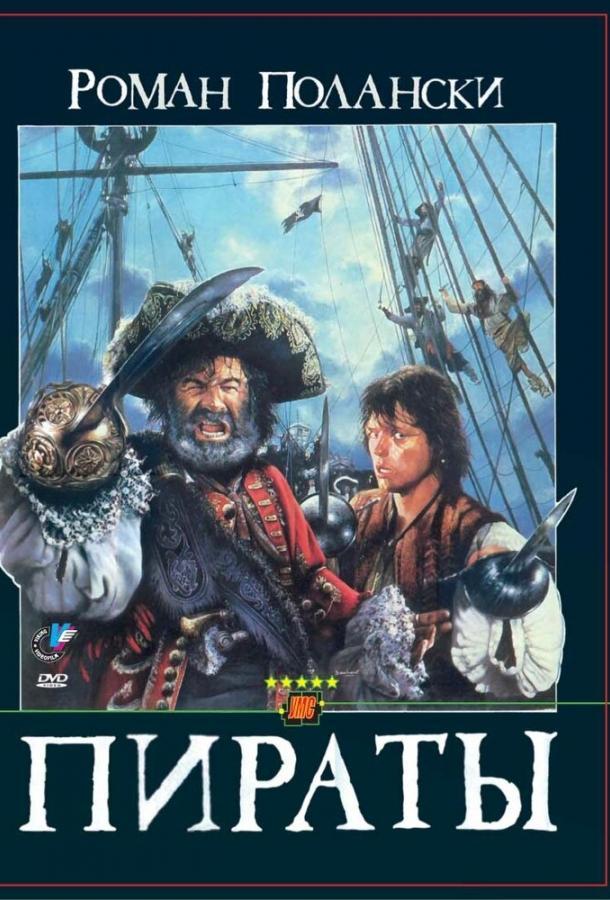Пираты / Pirates (1986)