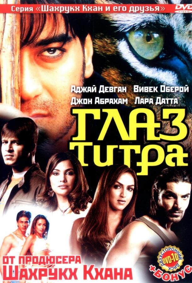 Глаз Тигра / Kaal (2005)