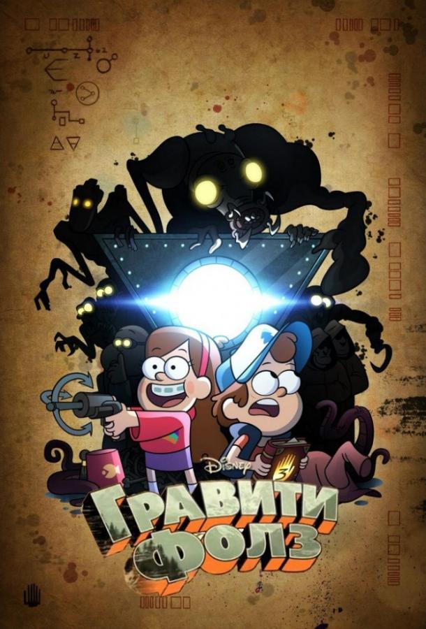 Гравити Фолз / Gravity Falls (2012)